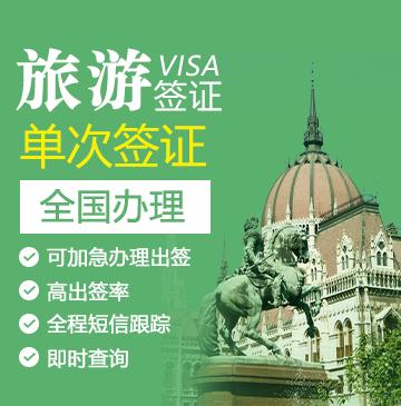 匈牙利旅游签证[全国办理]