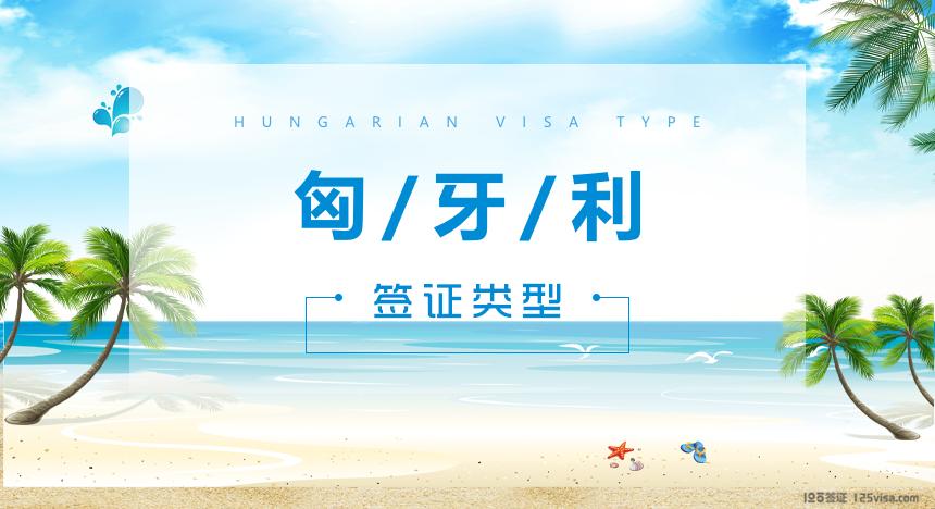 匈牙利签证类型