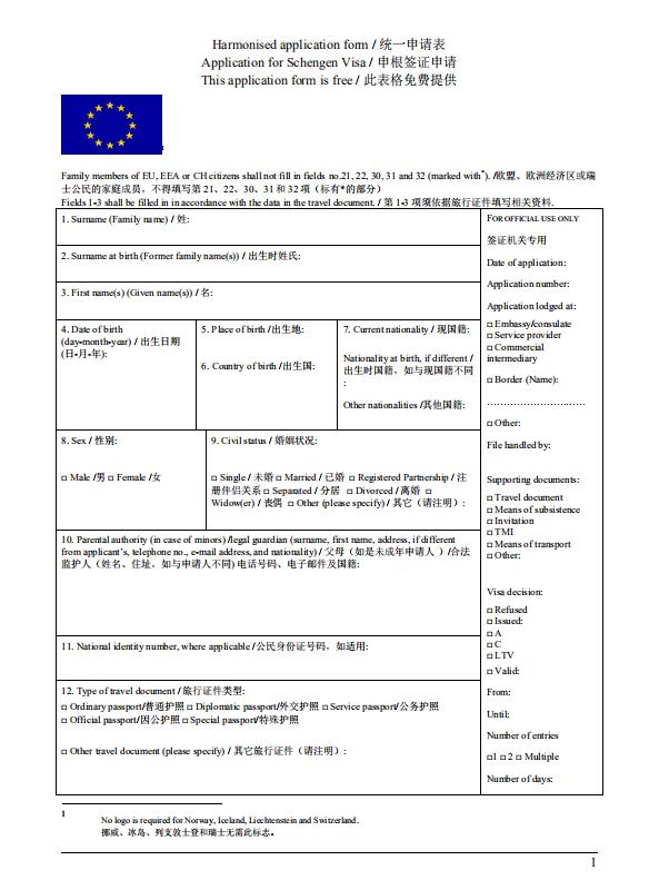 匈牙利签证申请表材料模板