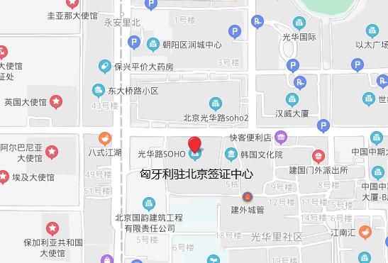 匈牙利驻北京签证中心