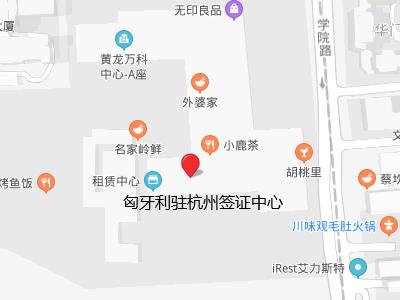 匈牙利驻杭州签证中心