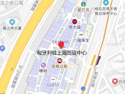 匈牙利驻上海签证中心